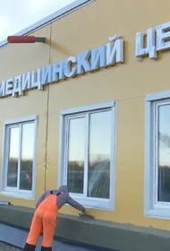 Минобороны завершает строительство детского инфекционного отделения в Пскове