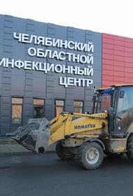 В Челябинской области возведут еще три корпуса в новом инфекционном центре