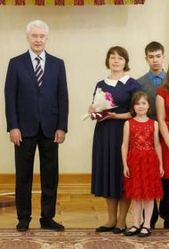 Собянин вручил городские награды 16 многодетным семьям накануне Дня матери