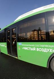 В Челябинск прибыли первые автобусы на экологически чистом топливе
