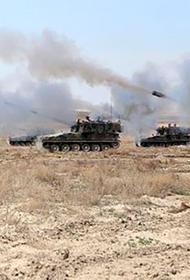Турецкие войска обстреливают населенные пункты на севере Сирии