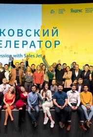 Сергунина: Более 140 млн руб инвестиций привлекли выпускники «Московского акселератора»