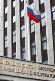 В Минюсте предложили ввести статус иностранного агента для коммерческих организаций