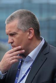 Глава Крыма Аксёнов на совещании по украински воскликнул: «Шо це таке?»
