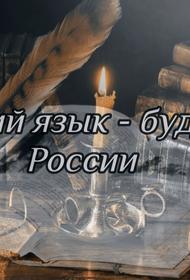Как защитить русский язык. Открытое письмо руководству страны