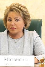 Матвиенко отметила, что ряд предложений плана по восстановлению экономики до сих пор не реализуется