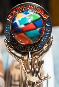 Третий Международный Большой Детский фестиваль назвал лучших