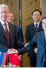 Мэры Москвы и Пекина подписали программу сотрудничества городов на 3 года