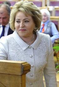 Матвиенко считает необходимым развивать в России финансовый рынок