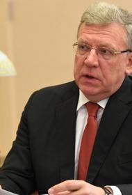 В России реорганизуют фонд, основанный Кудриным для поддержки Комитета гражданских инициатив