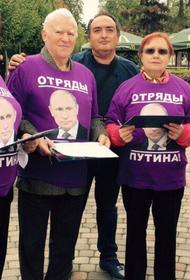 Пенсионеры из «отряда Путина» сняли ролик, где «подожгли Байдена»