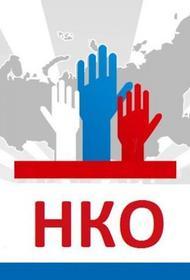 Собянин: Москва продолжает реализацию связанных с поддержкой  НКО проектов