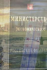 Минэкономики России готовится к изменению климата