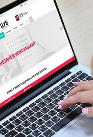 Сергунина рассказала о создании в Москве нового онлайн-сервиса для предпринимателей