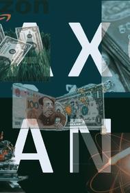 Saxo Bank опубликовал «шокирующие прогнозы» на 2021 год