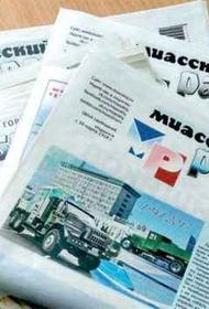 Журналисты «Миасского рабочего» стали лауреатами конкурса минспорта