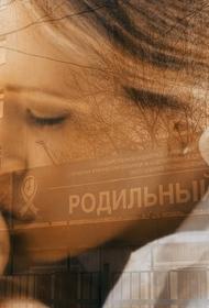 Родители новорожденных обвиняют медиков роддомов Москвы в халатности и непрофессионализме