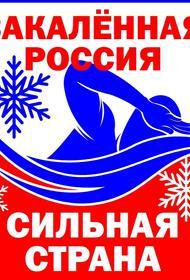 Закалённая Россия - сильная страна
