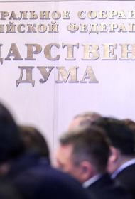 В Госдуме предложили уточнить статус молодежи и молодых семей