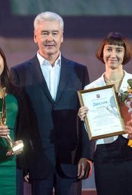 Собянин наградил лауреатов Московской городской премии «Крылья аиста»