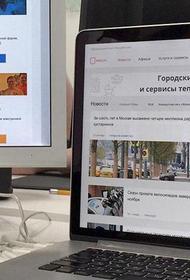 Сергунина рассказала о первых результатах работы благотворительного сервиса на mos.ru