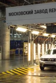 Собянин: Московский завод «Рено» выпустил 1,5-миллионный автомобиль