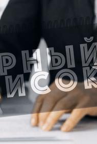 Судебно-экспертная палата России сформировала «черный список» недобросовестных судебных экспертов