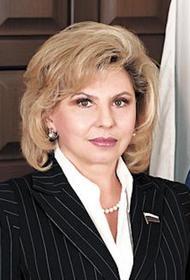 Татьяна Москалькова считает несправедливым приговор французского суда в отношении россиянина