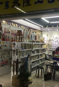 Ничего личного, только бизнес. Православные иконы, крестики и мощи как китайский ширпотреб