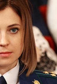 Наталья Поклонская обратилась в полицию  с заявлением о  распространении компрометирующей ее информации и угрозах