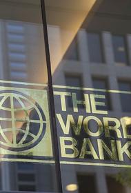 Всемирный банк рекомендует России глобальные цепочки добавленной стоимости