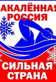 К акции «Закаленная Россия – сильная страна» 26 декабря сможет присоединиться любой желающий