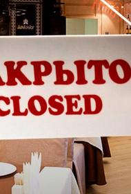 Власти Москвы напомнили, что все кафе и рестораны должны закрываться в 23-00