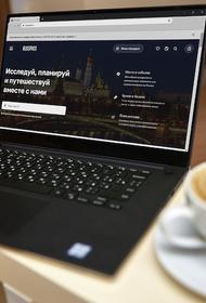 Наталья Сергунина: 82 региона России подписали соглашения о сотрудничестве с туристическим сервисом Russpass