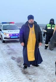 На Бога надейся. Священники по инициативе ГИБДД освятили аварийно-опасные участки трассы в Новосибирской области