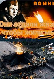 В России участились случаи осквернения мемориалов Вечного огня