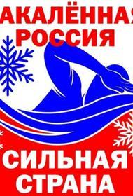 Общероссийская акция «Закаленная Россия – Сильная страна» в Приморском крае