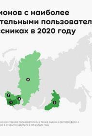 «Одноклассники» решили, что в Хабаровском крае самые недружелюбные пользователи