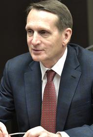 Директор СВР Сергей Нарышкин: «Предатели сгорели в огне ада, или обязательно сгорят»