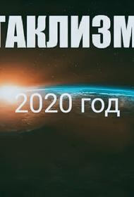 2020-й - год эпидемии, землетрясений и массовых протестов
