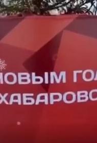 В Чите установили елку «Хабаровск»