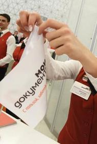 Собянин открыл четвертый флагманский офис «Мои Документы» в столице