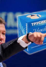 Почем нынче трусы для «Газпрома»? Компания объявила тендер на 100 тысяч мужских бикини для депиляции на 620 миллионов