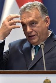 Орбан сравнил поведение еврокомиссаров с советской диктатурой