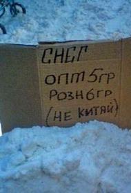 Хабаровчане торгуют снегом