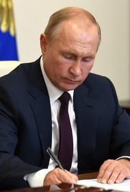 Путин подписал закон о праве бывшего президента РФ на пожизненное сенаторство