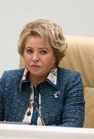 Спикер Совфеда Матвиенко призвала граждан России не закупать лекарства впрок