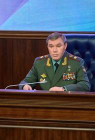 В Генштабе ВС РФ отмечают обострение проблем глобальной и региональной безопасности в мире