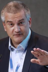 Аксенов  предложил всем брать с Крыма пример как в экономическом развитии, так и  межнациональных темах