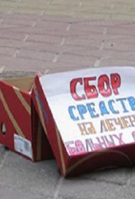 Развод на благотворительность. Сибирячка собирала деньги на похороны своего семилетнего сына, вот только ребенок жив и здоров